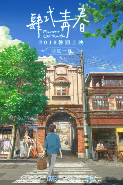 خرید فیلم Flavors of Youth 2018